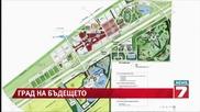 Градът на бъдещето е планиран да бъде построен в Калифорния