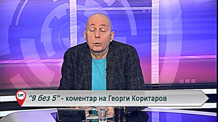 "9 без 5 ""Коментар на Георги Коритаров"" 03.03.2021"