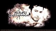 Страхотна* Nikos Makropoulos - Внимавай с тези преструвки! - Esi Na Prosexeis (нова 2013)