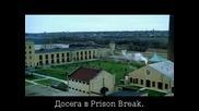 Бягство от затвора - сезон 1 епизод 4