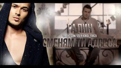 Галин - Сменям ти адреса / Hip-hop Remix by Koko F.
