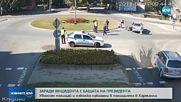 Уволнен полицай заради инцидента с бащата на президента