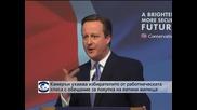 Камерън ухажва избирателите с обещание за евтини жилища