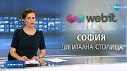София става дигитална столица