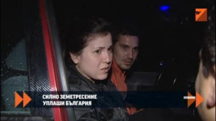 България, Уплашена От Силното Заметресение - Първи Думи На Очевидци