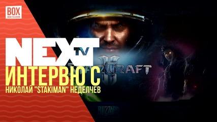 NEXTTV 022: Esport Гости: Николай