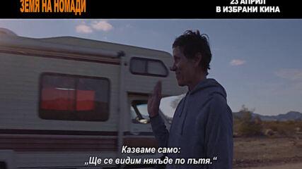 Земя на номади - ТВ спот