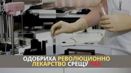 Одобриха революционно лекарство срещу рак