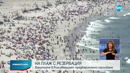 В Рио де Жанейро ще резервират място на плажа чрез мобилно приложение