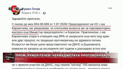 Проф. Румен Гечев - Чекмеджетата Проговориха 06.07.2020