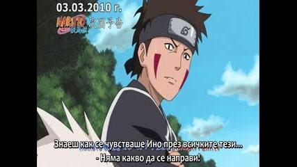 Bg Sub Naruto Shippuuden - 201 Високо Качество Trailer