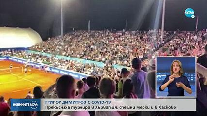 ГРИШО С COVID-19: Прекъснаха турнира в Хърватия, спешни мерки и в Хасково (ОБЗОР)