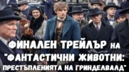 """Финален трейлър на """"Фантастични животни: Престъпленията на Гринделвалд"""""""