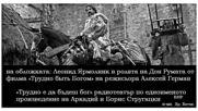 Аркадий и Борис Стругацки - Трудно е да бъдеш бог