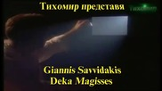 Янис Савидакис - Десет магьосници Giannis Savvidakis - Deka Magisses