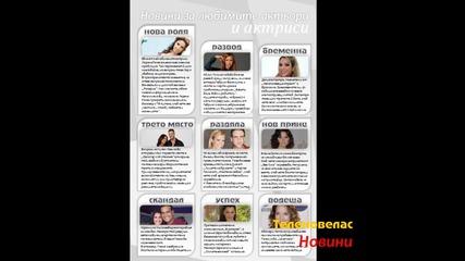 Брой №8 на списанието на блога - Telenovelas Bulgaria