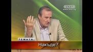 Валентин Вацев при Григор Лилов - Накъде?