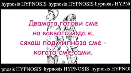•текст|свежо• Дивна - Хипноза
