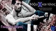 Яка Премиера 2014 Слагам Х и Край !! превод - Vazo X Kai Telos - Giorgos Semos