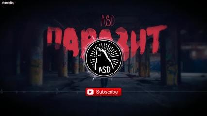 ASD-Паразит
