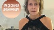 Забавната Джейн Фонда