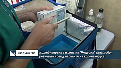 """Модифицирана ваксина на """"Модерна"""" дава добри резултати срещу варианти на коронавируса"""
