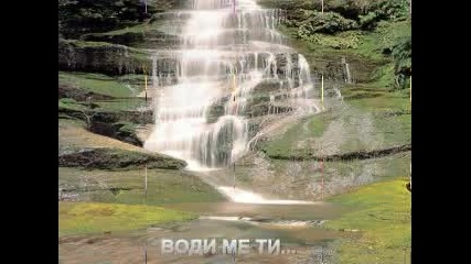Господи, с мен бъди!!!