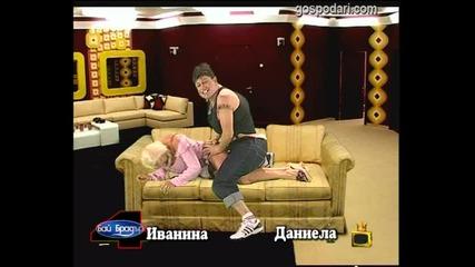 Бай Брадър 4 - Иванина и Даниела