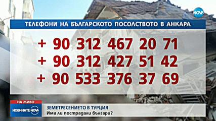 ТРУСЪТ В ТУРЦИЯ: Десетки жертви, стотици ранени и сериозни разрушения