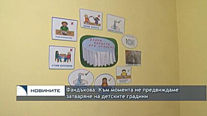 Фандъкова: Към момента не предвиждаме затваряне на детските градини