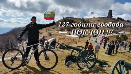 Изкачване на връх Шипка с колела 3 Март 2015г. - 137 год. от Освобождението на България !!!