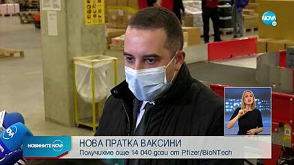 Новините на NOVA (25.01.2021 - късна емисия)