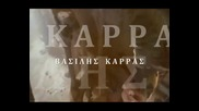 Тъжна Моя Любов - Василис Карас / Melagxoliki Mou Agapi Vasilis Karras / превод / 2013