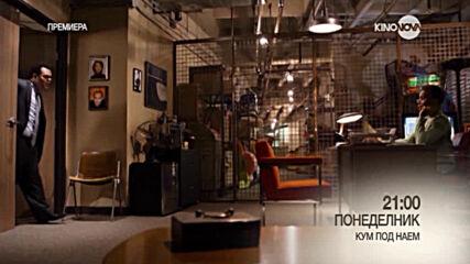 """""""Кум под наем"""" на 23 ноември, понеделник от 21.00 ч. по KINO NOVA"""