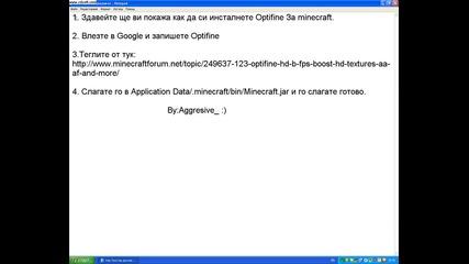 Как да инсталирате Optifine Mod за Minecraft 1.2.3
