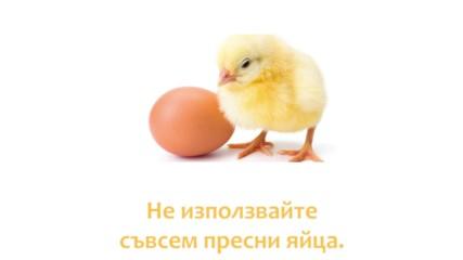 Трикчета за великденските яйца