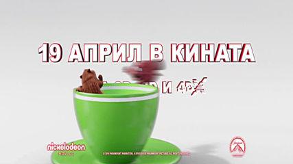 """Парка на чудесата - ТВ спот """"Люлка"""""""