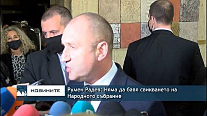 Румен Радев: Няма да бавя свикването на Народното събрание
