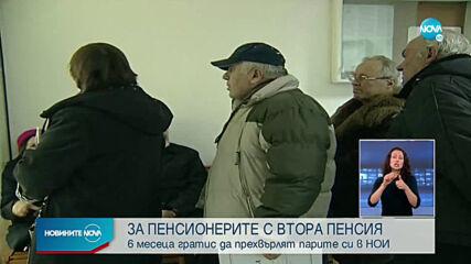 Сачева: Ще продължим да търсим възможности за повишаване на пенсиите