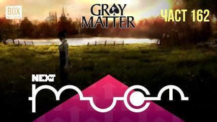 NEXTTV 033: Gray Matter (Част 162) Ангел от Брацигово