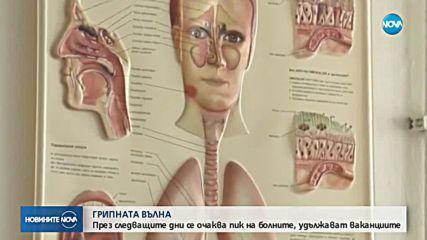 Пик на грипната епидемия се очаква през тази и следващата седмица