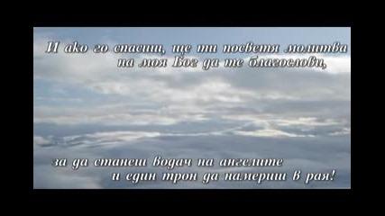 * Panos Psalths - Agele Mou * [ превод ]