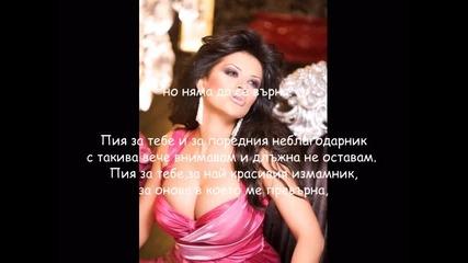 *new* Преслава и Елена - Пия за тебе *new*