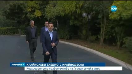 Очаква се коалиционното правителство на Гърция