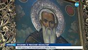 ПРАЗНИК В РИЛСКИЯ МАНАСТИР: 1070 години от Успението на Иван Рилски