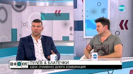 В борба за сърцата на хората - Тервел Пулев и Асен Блатечки