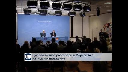 Алексис Ципрас очаква преговори с Меркел без натиск и напрежение