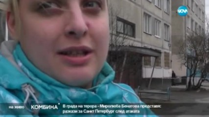 Миролюба Бенатова представя: Разкази от Санкт Петербург след атаката