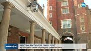 Кръстиха принц Луи в Лондон, кралицата не присъства