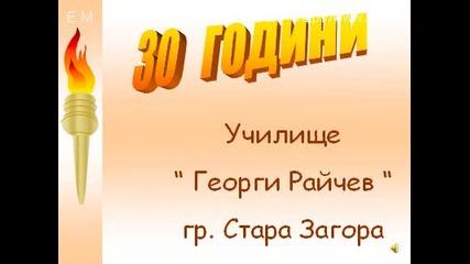 30 години